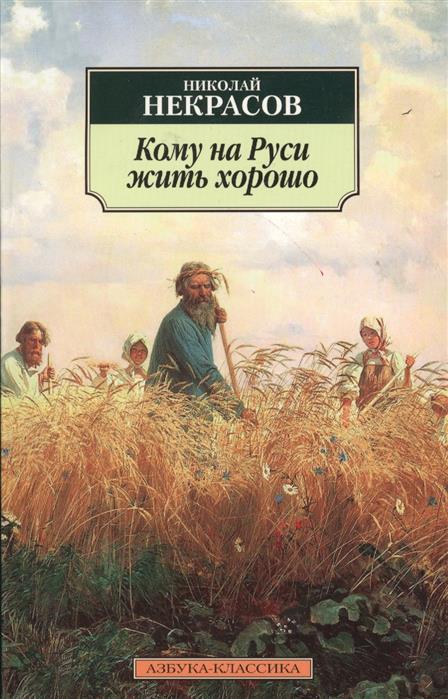 Купить Кому на Руси жить хорошо, Николай Некрасов, 978-5-389-10623-9