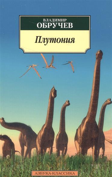 Купить Плутония, Владимир Обручев, 978-5-389-11960-4