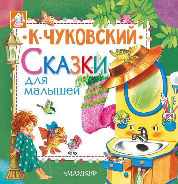 Купить Сказки для малышей, Корней Чуковский, 978-5-17-109595-6