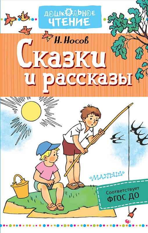 Купить Сказки и рассказы, Николай Носов, 978-5-17-109872-8