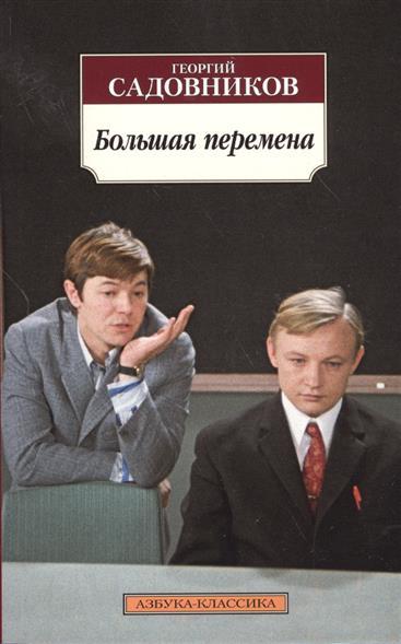 Купить Большая перемена, Георгий Садовников, 978-5-389-12537-7