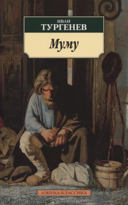 Купить Муму, Иван Тургенев, 978-5-389-13861-2
