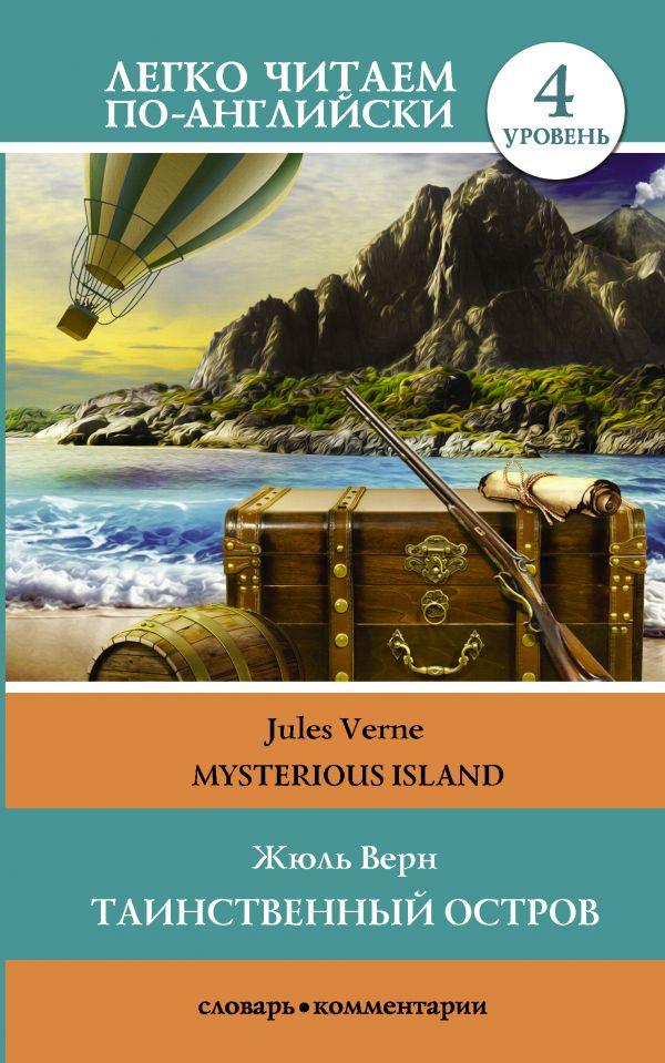 Купить Mysterious Island / Таинственный остров. Уровень 4, Жюль Верн, 978-5-17-106144-9