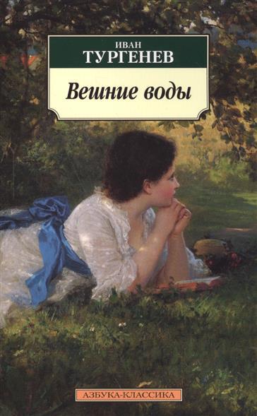 Купить Вешние воды, Иван Тургенев, 978-5-389-12901-6