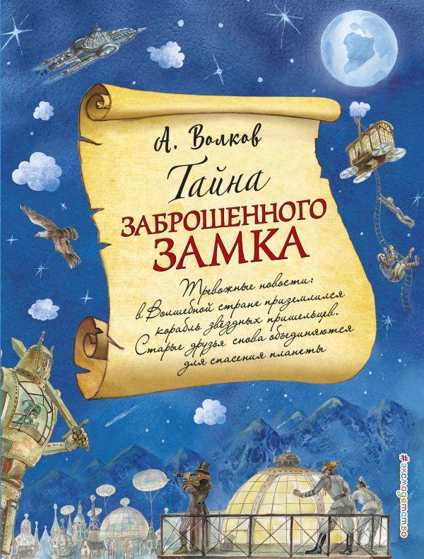 Купить Тайна заброшенного замка, Александр Волков, 978-5-04-094992-2