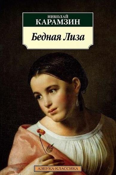 Купить Бедная Лиза, Николай Карамзин, 978-5-389-14562-7