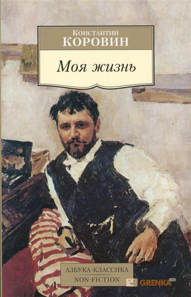 Купить Моя жизнь, Константин Коровин, 978-5-389-12423-3