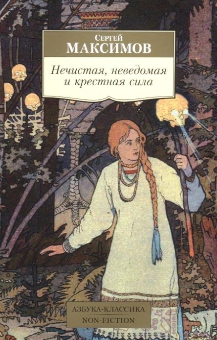 Купить Нечистая, неведомая и крестная сила, Сергей Максимов, 978-5-389-14404-0