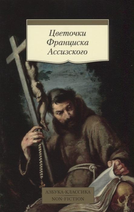 Купить Цветочки Франциска Ассизского, 978-5-389-13536-9