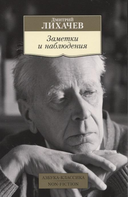 Купить Заметки и наблюдения, Дмитрий Лихачев, 978-5-389-13867-4