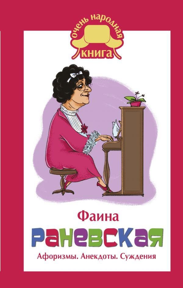 Купить Афоризмы. Анекдоты. Суждения, Фаина Раневская, 978-5-17-104706-1