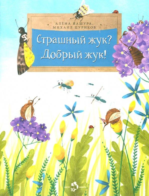 Купить Страшный жук? Добрый жук!, Михаил Цуриков, 978-5-906788-70-2