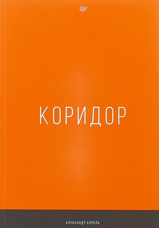 Купить Коридор, Александр Король, 978-5-4461-0991-3, 978-5-4461-0876-3
