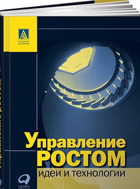 Купить Управление ростом: идеи и технологии, Александр Дынин, 978-594-599-043-2
