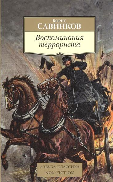 Купить Воспоминания террориста, Борис Савинков, 978-5-389-11246-9