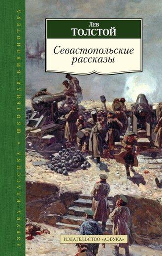 Купить Севастопольские рассказы, Лев Толстой, 978-5-389-10614-7