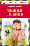 Книга Чижик-Пыжик