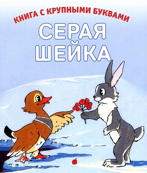 Купить Серая шейка, Дмитрий Мамин-Сибиряк, 978-5-94707-246-4