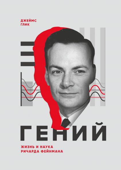 Купить Гений. Жизнь и наука Ричарда Фейнмана, Джеймс Глик, 978-5-00117-609-1