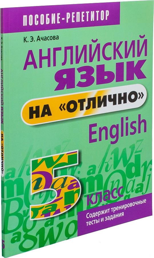 Купить Английский язык на 'отлично'. 5 класс, Ксения Ачасова, 978-985-15-3530-5