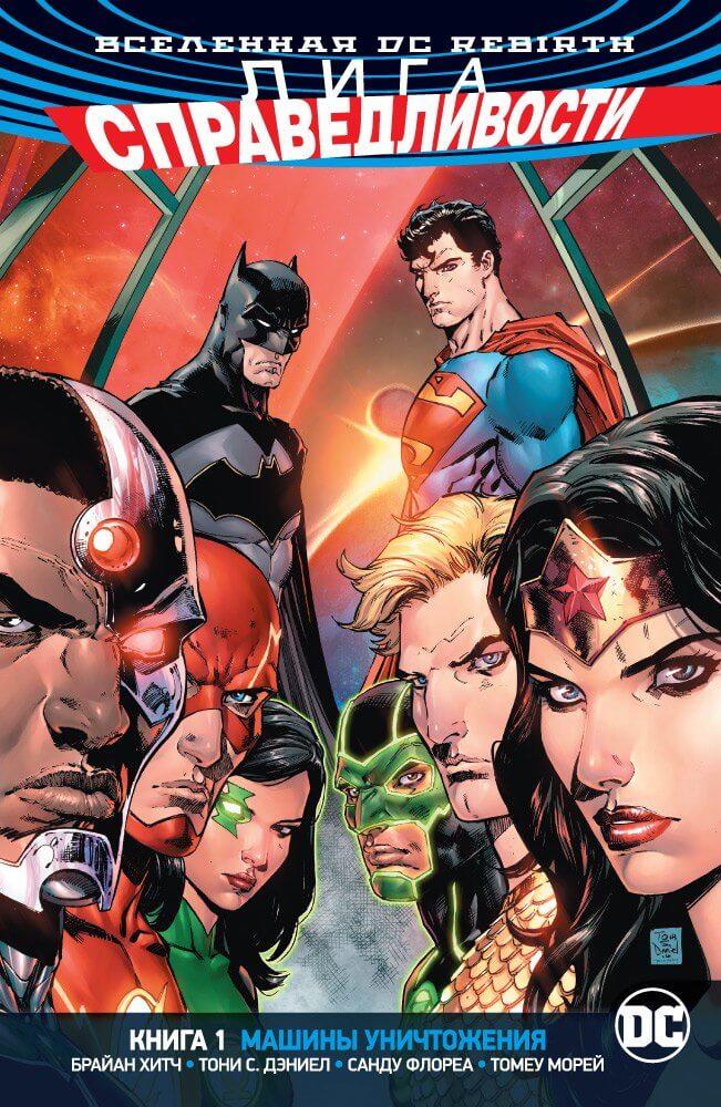 Купить Вселенная DC. Rebirth. Лига Справедливости. Книга 1. Машины Уничтожения, Брайан Хитч, 978-5-389-14447-7
