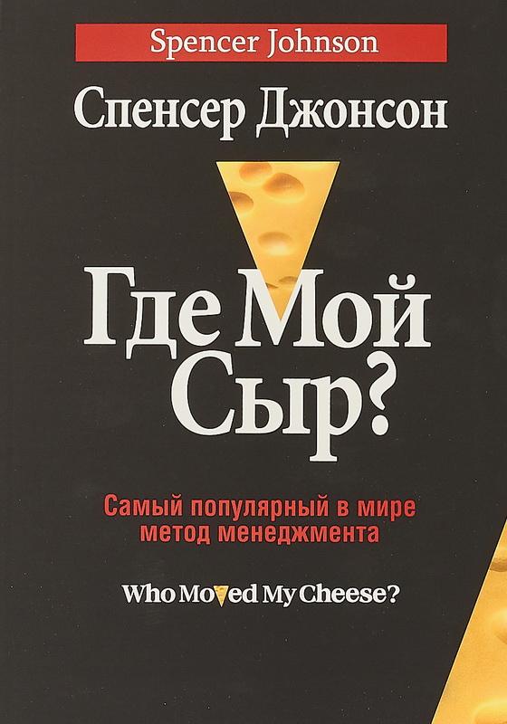 Купить Где мой сыр?, Спенсер Джонсон, 978-985-15-3533-6