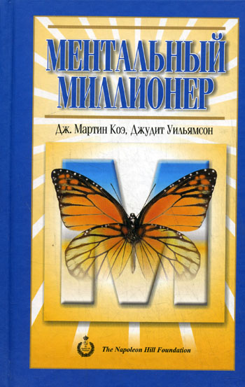 Купить Ментальный миллионер, Джудит Уильямсон, 978-985-15-0097-6