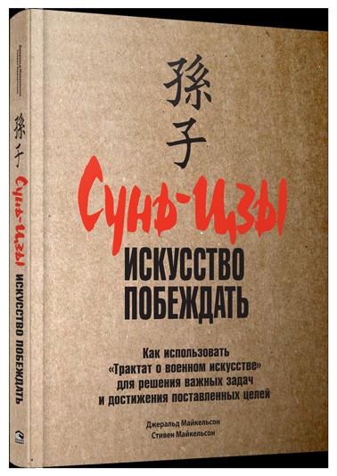Купить Сунь-цзы. Искусство побеждать, Джеральд Майкельсон, 978-985-15-3613-5