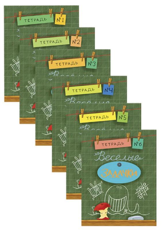 Купить Весёлые задачки. В 6-ти книгах, Санджей Дхиман, 978-5-4335-0446-2