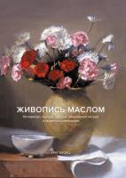 Книга Живопись маслом. Натюрморт, портрет, пейзаж, обнаженная натура и сюжетная композиция