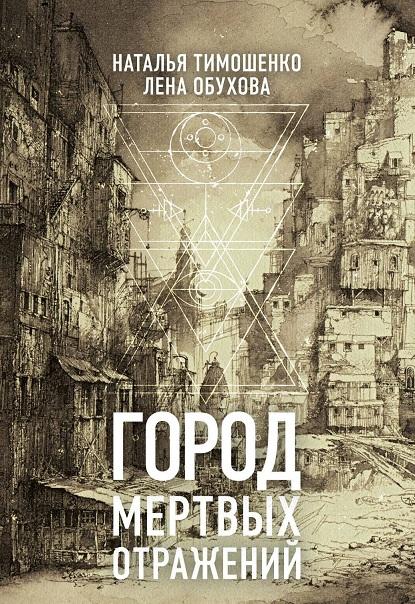 Купить Город мертвых отражений, Елена Обухова, 978-5-04-095529-9