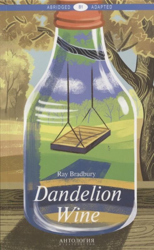 Купить Вино из одуванчиков.Dandelion Wine, Ray Bradbury, 978-5-6040037-4-9