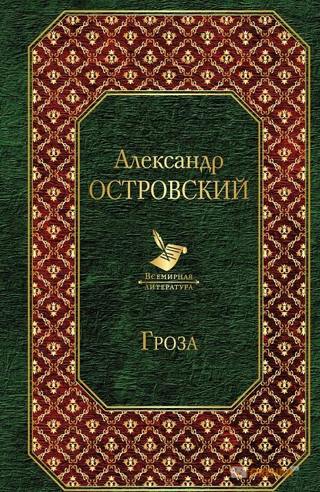 Купить Гроза, Александр Островский, 978-5-04-096658-5