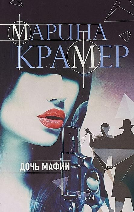 Дочь мафии, Марина Крамер, 978-5-04-095141-3  - купить со скидкой