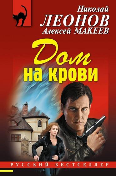 Купить Дом на крови, Николай Леонов, 978-5-04-093253-5