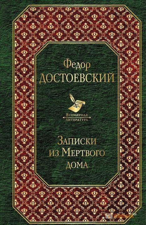 Купить Записки из Мертвого дома, Федор Достоевский, 978-5-04-096657-8