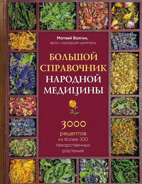 Купить Большой справочник народной медицины. 3000 рецептов из более 300 лекарственных растений, Матвей Волгин, 978-5-04-090327-6