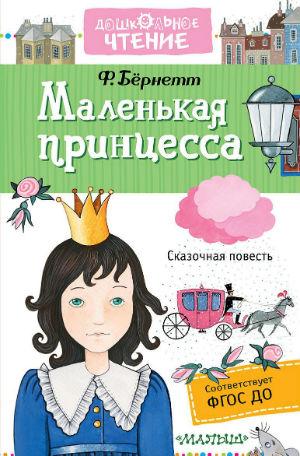 Купить Маленькая принцесса, Фрэнсис Бернетт, 978-5-17-106989-6