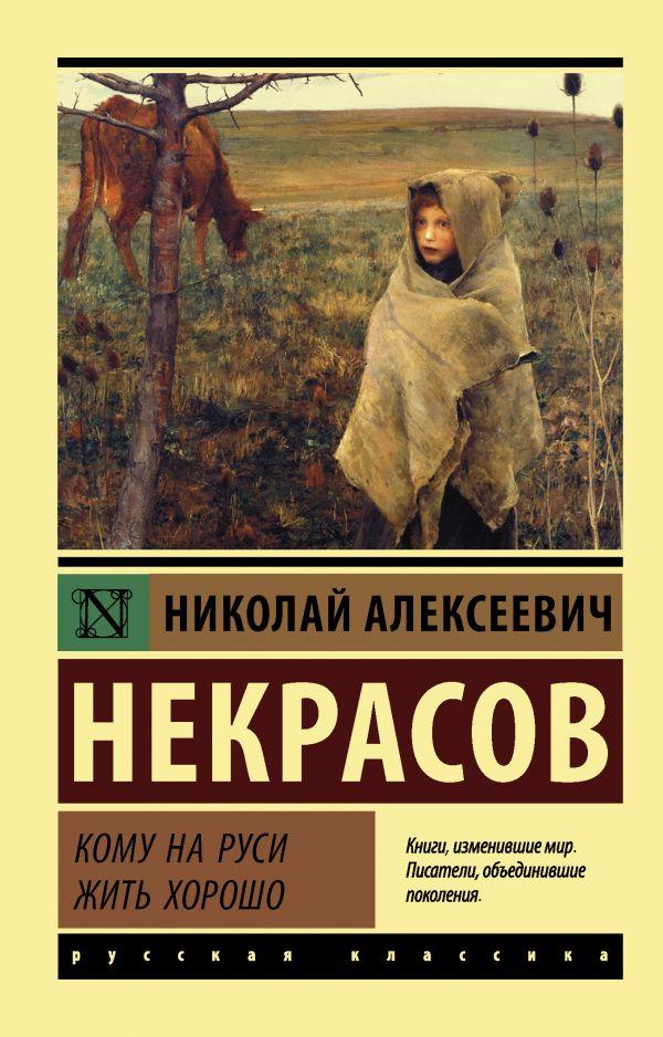 Купить Кому на Руси жить хорошо, Николай Некрасов, 978-5-17-104636-1