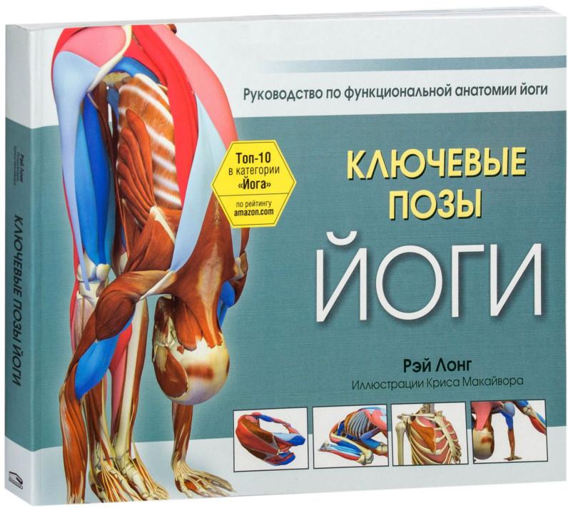 Купить Ключевые позы йоги. Руководство по функциональной анатомии йоги, Рэй Лонг, 978-985-15-3648-7