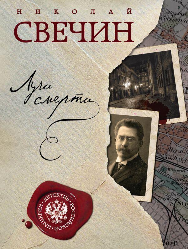 Купить Лучи смерти, Николай Свечин, 978-5-04-095330-1