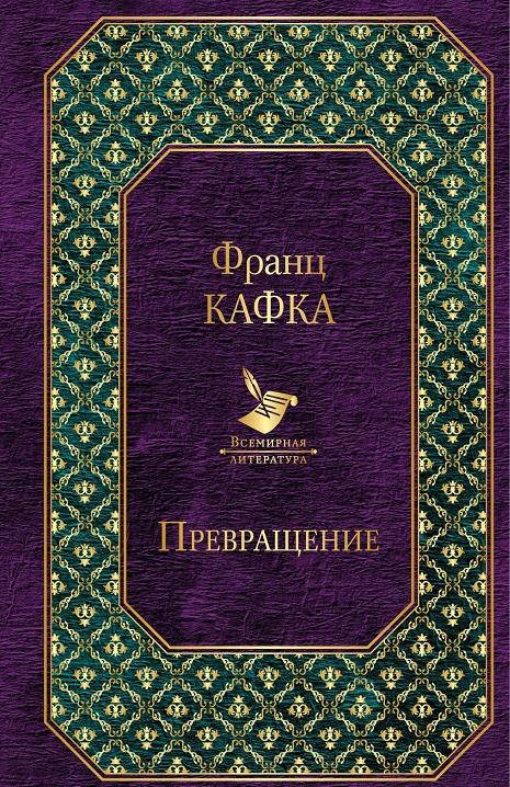 Купить Превращение, Франц Кафка, 978-5-04-096554-0