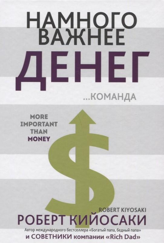 Купить Намного важнее денег, Роберт Кийосаки, 978-985-15-3562-6
