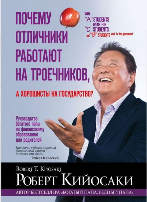 Купить Почему отличники работают на троечников, а хорошисты на государство?, Роберт Кийосаки, 978-985-15-3723-1
