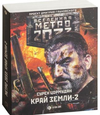 Купить Метро 2033: Край земли-2. Огонь и пепел, Сурен Цормудян, 978-5-17-104861-7