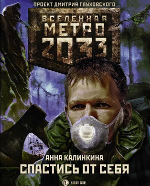 Купить Метро 2033. Спастись от себя, Анна Калинкина, 978-5-17-107335-0