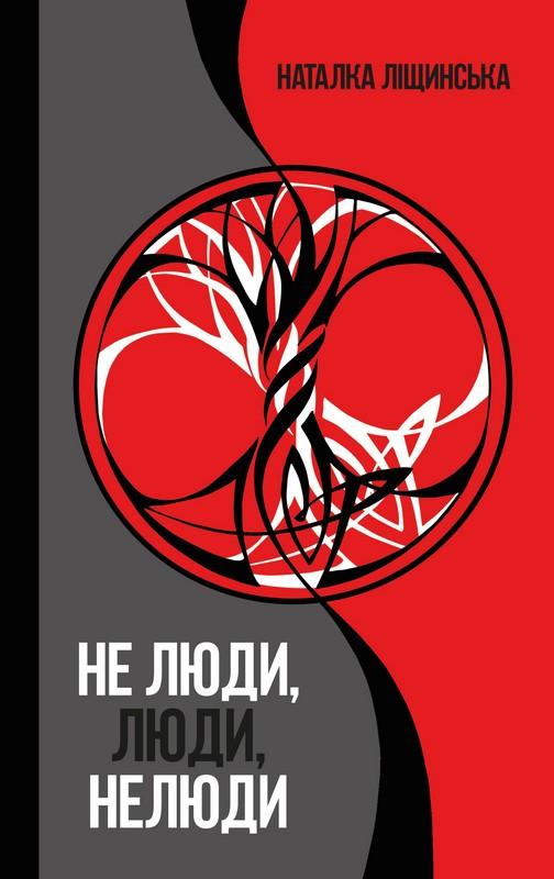 Купить Не люди, люди, нелюди, Наталка Ліщинська, 978-966-948-127-6