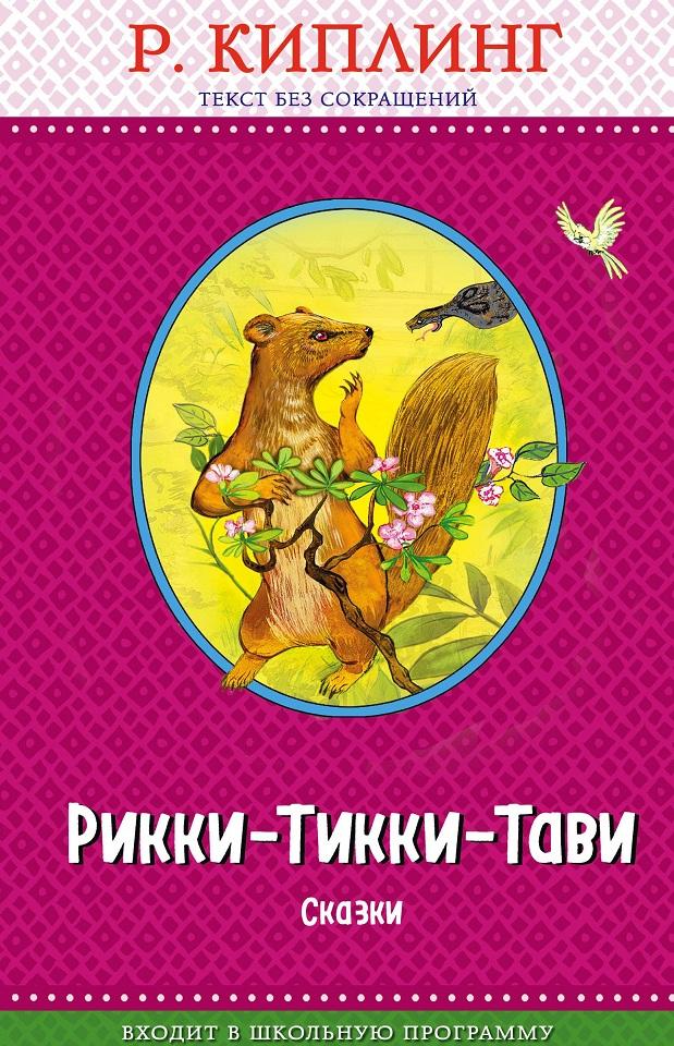Купить Рикки-Тикки-Тави. Сказки, Редьярд Киплинг, 978-5-04-095880-1