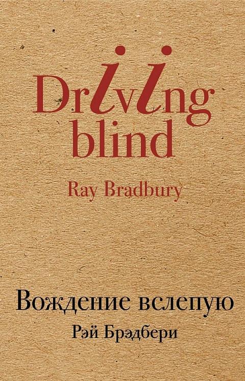 Купить Вождение вслепую, Рэй Брэдбери, 978-5-04-093251-1