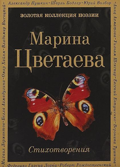 Купить Марина Цветаева. Стихотворения, 978-5-04-095564-0